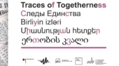 Traces-of-Togetherness_Ausstellung_Okt2018