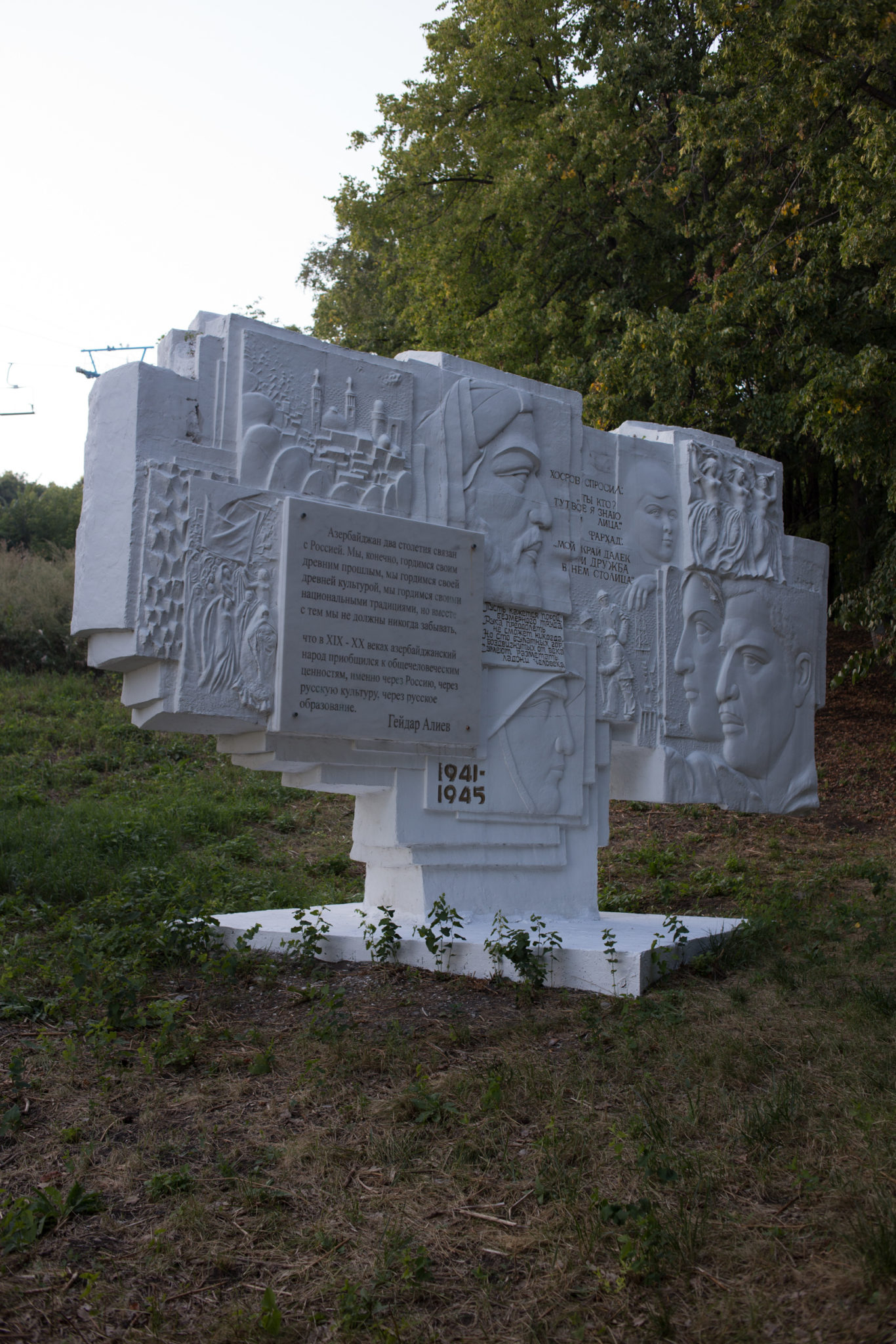 """The monument in park of """"Druzhba Narodov"""" built in 1970s by Azerbaijan SSR an designed with national symbolism."""